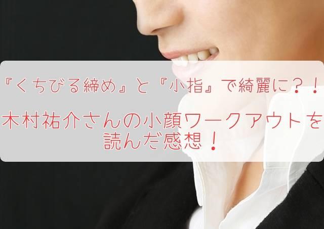 『くちびる締め』と『小指』で綺麗に?! 木村祐介さんの小顔ワークアウトを読んだ感想!