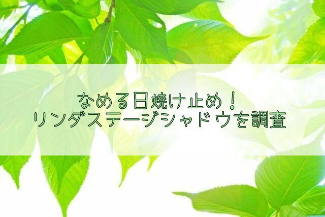 口コミや評判は?なめる日焼け止め!リンダステージシャドウの特徴や使い方!効果はある?