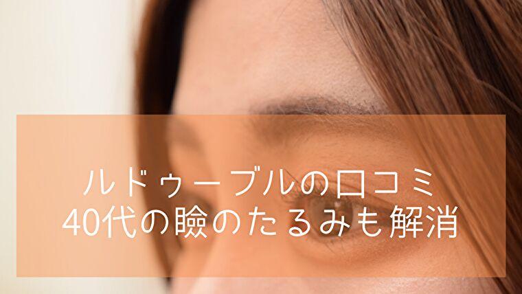 ルドゥーブルの口コミレビュー!二重にして40代の瞼のたるみを解消するコツ!のブログ記事
