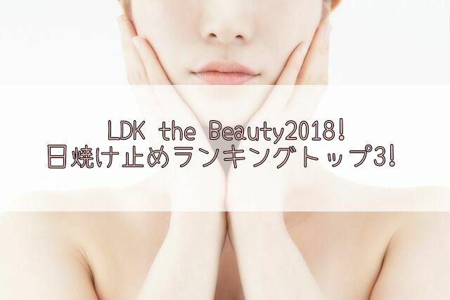 LDK the Beauty2018!日焼け止めランキングトップ3!購入方法も