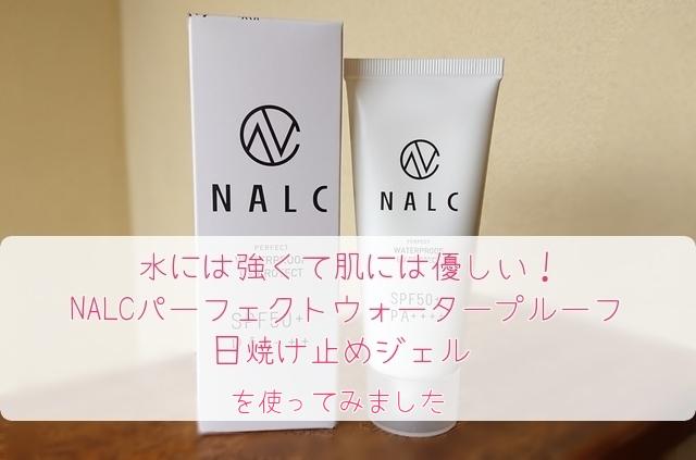 NALC(ナルク)パーフェクトウォータープルーフ日焼け止めジェル