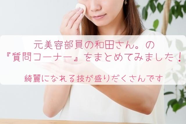 元美容部員の和田さん。の質問コーナーをまとめてみました