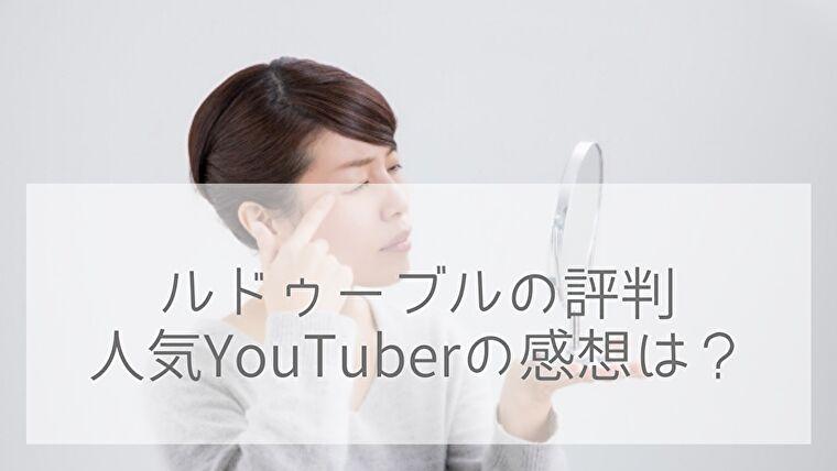 ルドゥーブルの評判や感想は?人気YouTuberの動画をまとめて実力を検証したブログ記事