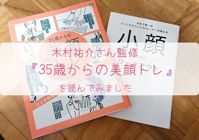 木村祐介さん監修 『35歳からの美顔トレ』 を読んでみました