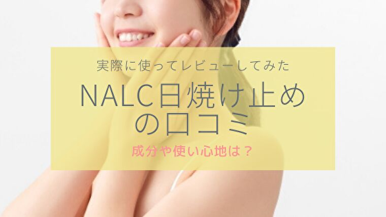 NALC(ナルク)日焼け止めジェルの口コミをレビュー!成分や使い心地は?