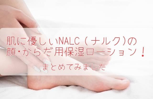 肌に優しいNALC(ナルク)の 顔・からだ用保湿ローション。元美容部員和田さん。愛用