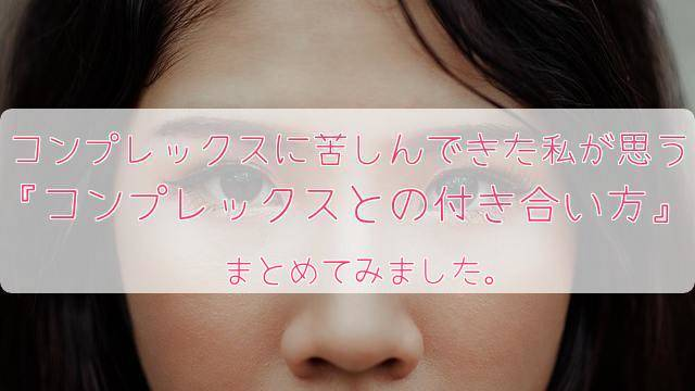 飯豊まりえサン「地味顔」に悩む?コンプレックスとの正しい付き合い方!