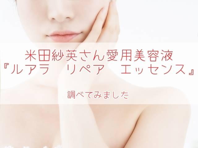 米田紗英サン愛用美容液「ルアラリペアエッセンス」を調査!購入方法は?