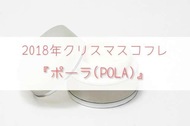 2018年ポーラ(POLA)のクリスマスコフレがすごい!中身や発売日を調査!B.Aブランドのキット