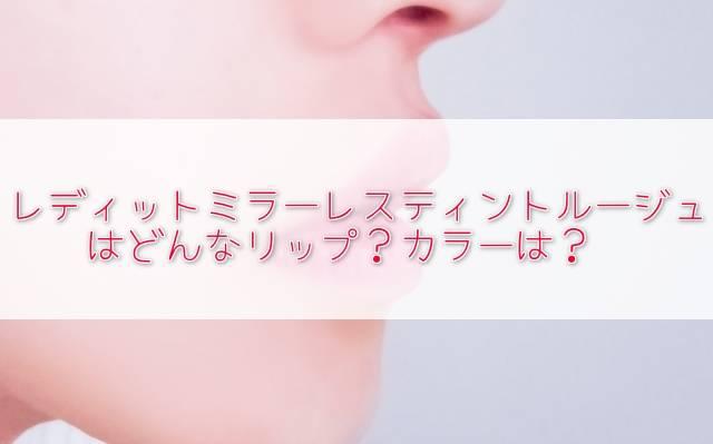 元美容部員の和田さん。のある日のTwitterに登場した『レディットのリップイ』カラーやルージュの特徴、購入方法は?ミラーレスティントルージュ!
