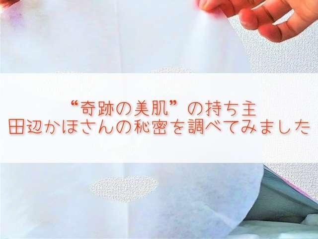 """月9「SUITS/スーツ」出演!田辺かほサンの""""奇跡の美肌""""の秘密を調査!織田裕二・鈴木保奈美"""