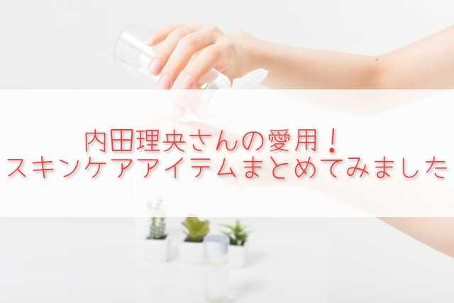 内田理央サン(だーりお)愛用のスキンケアアイテムをまとめてめてみたMORE (モア) 2018年11月号