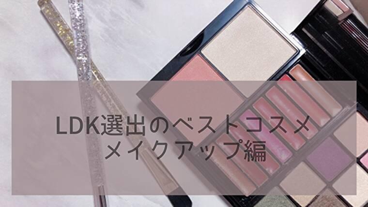 LDKのベストコスメ・メイクアップ部門編!リップやチークにアイシャドウ!