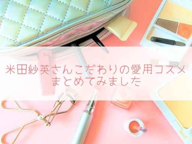 米田紗英サンのメイク方法と愛用コスメ!ベースメークやリップをまとめ!