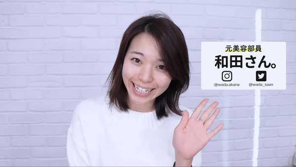 綺麗な和田さん。の作り方!平日メイクのコツや愛用コスメをまとめ!