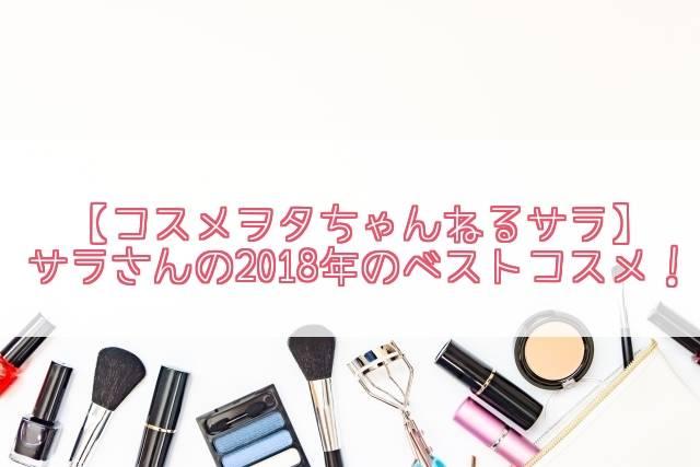 【コスメヲタちゃんねるサラ】2018年のベストコスメ!コンシーラーやリップ