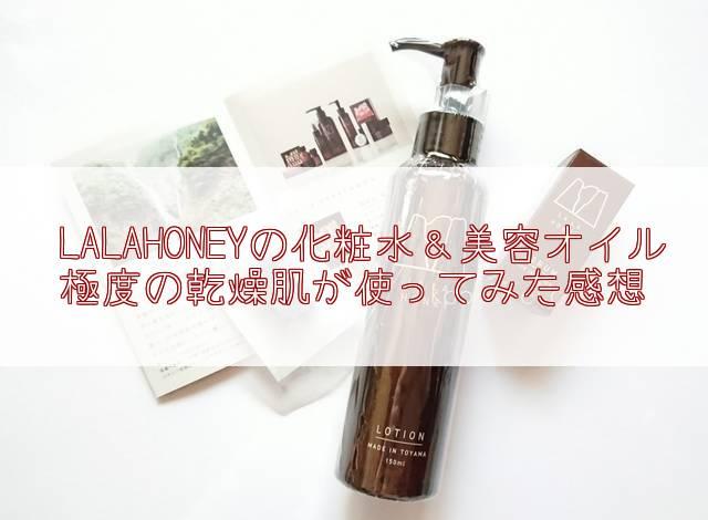 レビュー・感想!ララハニーの化粧水と美容オイルを極度の乾燥肌が使ってみた