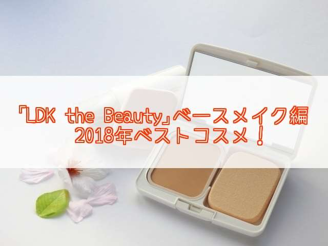 「LDK the Beauty」のベストコスメ2018ベースメイク編(下地、ファンデーション、コンシーラー、パウダー、BB、CC)