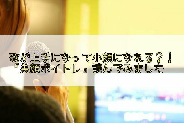 鳥山真翔先生の『美顔ボイトレ 声を出すたびに美しくなる』 を読んた感想や実際にメソッドを実践して感じた変化などをまとめてみました。