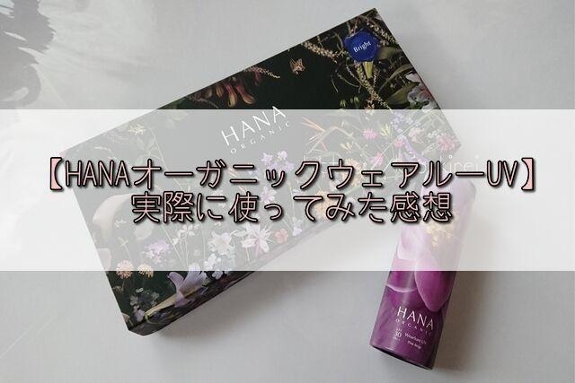【レビュー】HANAオーガニックウェアルーUVを乾燥・敏感肌が使ってみた!