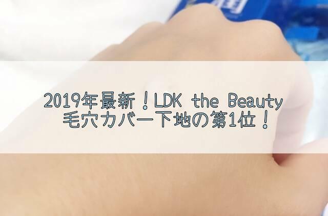 「LDK the Beauty下地」2019年最新!毛穴カバー力が高いアイテム5つをまとめ
