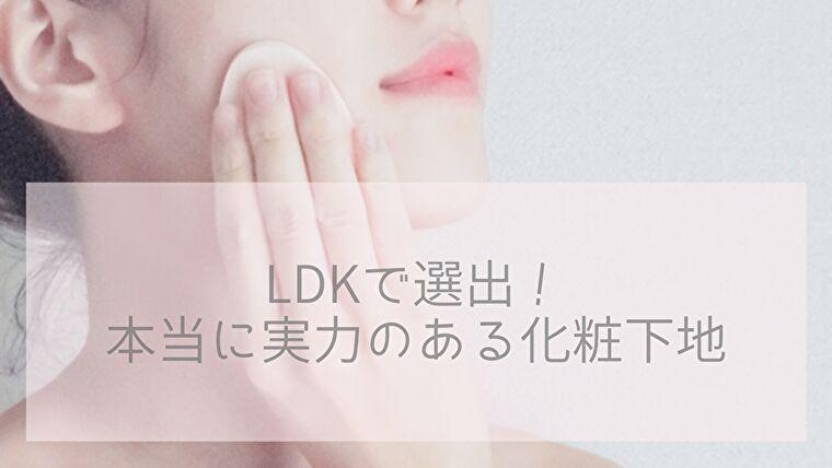 LDK選出のおすすめ化粧下地!毛穴やくすみ・赤みもカバーして美肌になる!