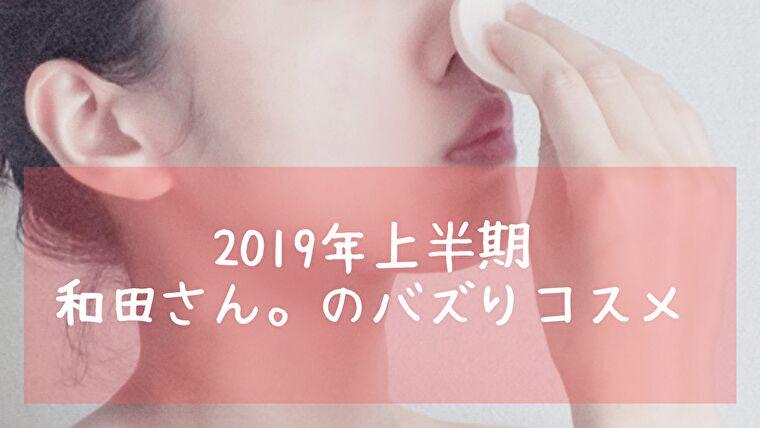 元美容部員和田さん。2019年上半期バズったメイクコスメ3つ!(Ray9月号)ブログ