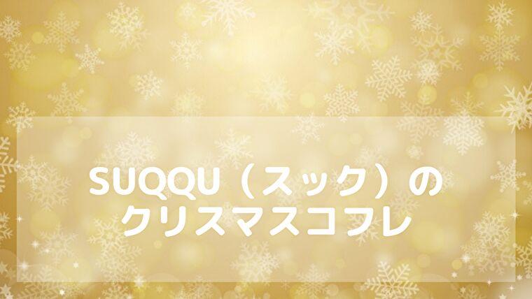SUQQU(スック)クリスマスコフレ2019の中身は?発売・予約日と購入方法をまとめたブログ