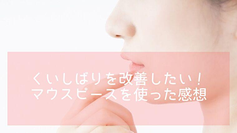 くいしばり予防のマウスピースを使った口コミレビューのブログ