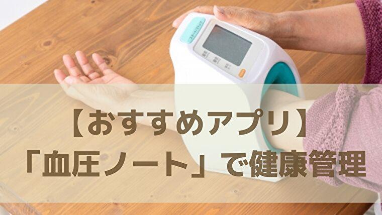 【おすすめアプリ】血圧ノートで毎日の数値を管理してもっと元気に【体験談含む】