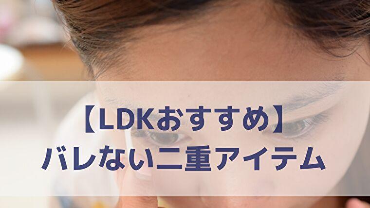 【LDKおすすめ二重アイテム】ランキング上位ならバレない自然な目元になれる?!