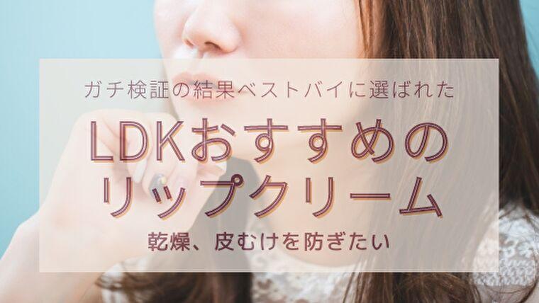 【LDKリップクリーム】乾燥や皮むけ対策に使いたいおすすめランキング!
